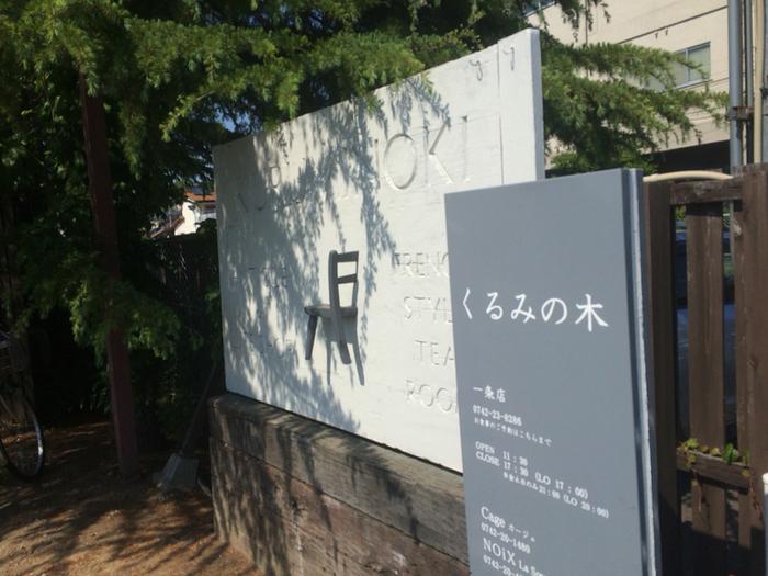 雰囲気も、お味も抜群の「くるみの木」。奈良に行くなら、絶対に訪れたいカフェのひとつといって間違いありません♪