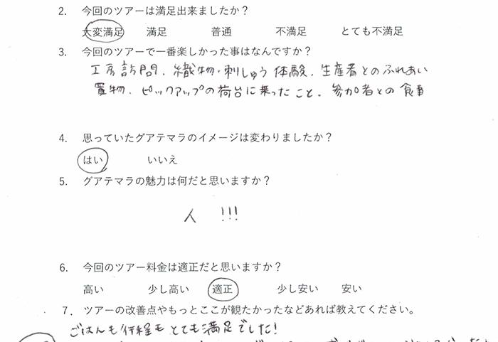 実際のアンケート(画像提供:ilo itoo)