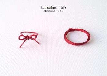 素敵なご縁を呼び寄せてくれそうな運命の赤い糸リング。大切なパートナーとペアで身に付けても素敵ですね。