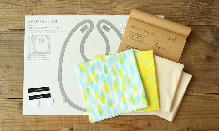たまご型のスタイを作るためのキットです。首回りで留めるためのマジックテープも付属しています。必要なものがきちんと揃っているので、すぐに縫いはじめることができます。