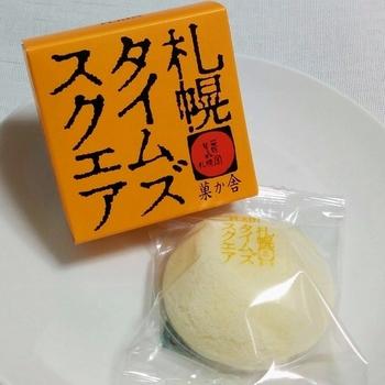 菓か舎の人気商品「札幌タイムズスクエア」。昔から変わらぬ美味しさのお菓子です。スポンジケーキの中にカスタードクリームとあんこがたっぷり入っています。一見すると洋菓子のようですが、あんこが入っているので和菓子の要素も入った和洋折衷なお菓子です。