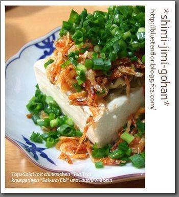 コリコリ食感が楽しい搾菜、カリカリに揚げ焼きにした桜海老、そしてたっぷりの小ねぎ。この3種の具材に、ごま風味の酢じょうゆをからめて。いくつものうまみ食材の相乗効果で、冷奴がご馳走に♪