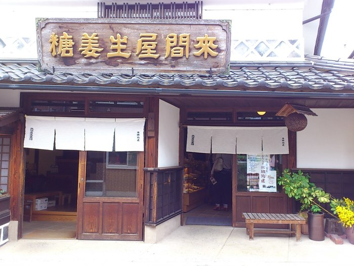 「來間屋生姜糖本舗」は生姜糖を作り続けて300年以上の老舗。出雲地方でとれる「出西生姜」の絞り汁と砂糖を炭火で溶かし、じっくりと煮詰めるという創業以来変わらぬ製法で作られています。