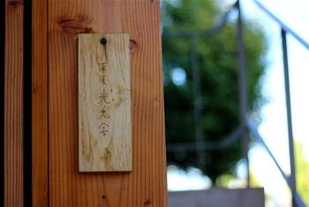 銀閣寺のそばに2016年5月にオープンした「光兎舎」。1階はギャラリー、2階は菜食カフェレストランです。