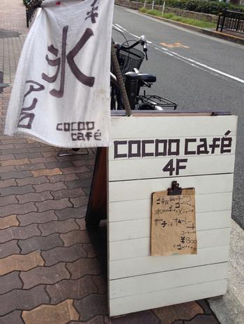 緑あふれる都会のオアシス「靭公園(うつぼこうえん)」の近くにある「cocoo cafe(コクウカフェ)」。雑居ビル内にあるこちらのカフェは、知る人ぞ知る、かき氷の注目店なんです。
