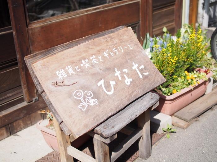 古民家を改装した「雑貨と喫茶とギャラリーと ひなた」は、作家さん手作りの雑貨が買える、ギャラリー併設のカフェ。お買い物を楽しみながらゆっくりと休憩もできるんです。
