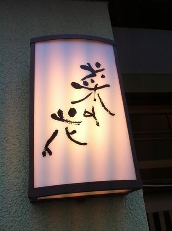 ハイシーズンにはながい予約待ちになるのが「おばんざい菜の花」さん。京都のおばんざいを楽しめるところとしてはかなりの有名どころなのではないでしょうか。