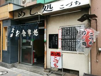 おしゃれな恵比寿の町に、こんなレトロなお店が。「めし処」の文字が郷愁を誘います。  入るのに勇気がいる外観ですが、全部美味しいから、安心してふらりとのれんをくぐって入ってみましょう。
