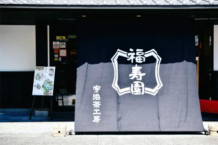 宇治川を挟んで平等院の対岸にある【福寿園 宇治茶工房】。ここでは宇治川を眺めながら宇治茶づくしの料理や甘味を堪能できます。