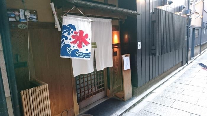 祇園の小道にひっそりとたたずむカフェ「NICHI(ニチ)」は、天然氷を使ったかき氷が人気。SOUSOUデザイナーの脇坂克二氏デザインの「氷」の旗が目印です。