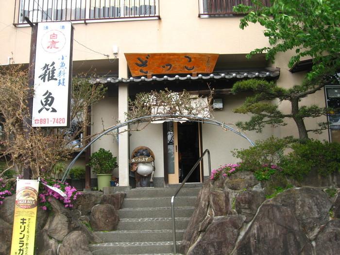 能古渡船場から歩いて2分ほどの距離にある「雑魚」。獲れたての新鮮な魚を使った料理が人気のお店です。日本酒の品揃えも豊富で、お酒と一緒に海の幸を堪能することができます。