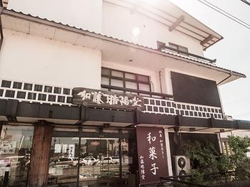 『加藤晧陽堂』は金沢にある、城下町の風情が感じられる伝統的な和菓子店です。