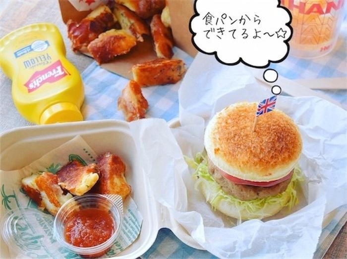 ハンバーガー用のパン(バンズ)がなくても大丈夫!食パンを丸くくり抜いて、バンズ代わりに使います。お弁当用なら小さめにくり抜いてくださいね。トースターで焦げ目をつけると雰囲気もアップ♪