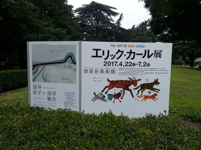 2017年4月~7月まで、世田谷美術館で開催されたエリック・カール展。親子で楽しめる企画展として大変賑わいました。