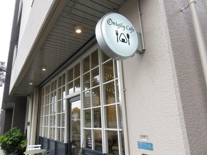 東京・中目黒にあるおにぎり専門店「Onigily Café(オニギリーカフェ)」。ヨーロッパのカフェのようなオシャレな店内で、こだわりのおにぎりを食べることができるお店なんです。常時10種類以上の美味しそうなおにぎりが並んでいます。