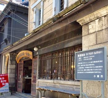 小樽境町通りをそのまま中央通方面へ進むと「小樽硝子屋本舗~和蔵~」があります。100年を経た歴史的建造物の中で、サンドブラストやとんぼ玉などのガラス工芸体験ができるスポット。店内に流れるノスタルジックな空気も、楽しめますよ。