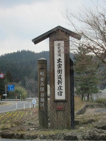 岡山県北西部に位置する新庄村は、鳥取県と岡山県の境に位置している人口1000人以下の小さな村です。かつて、出雲街道の本陣・宿場町として栄えた新庄村は、現在も宿場町として栄えた頃の面影を残しています。