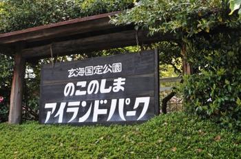 能古島の観光スポットといったら「のこのしまアイランドパーク」。15万平方メートルの広さを誇る玄海国定公園です。能古島渡船場からバスで13分ほどで到着します。