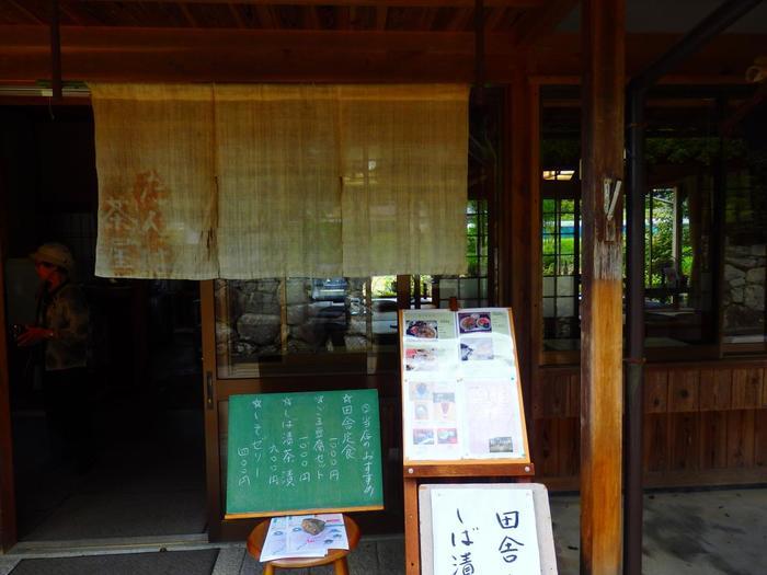 「たんば茶屋」は、「乙が森」から徒歩3分程。大原を流れる高野川の支流・草生川沿いに店があります。田舎の親戚の家に帰ってきたような心和む雰囲気が魅力のお店です。