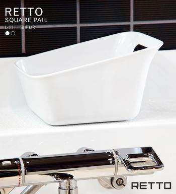 バスチェアと同じレットーシリーズの桶。湯おけ・手おけとしてはもちろん、シンプルで安定した形なので収納アイテムとしても使える万能さが魅力です。
