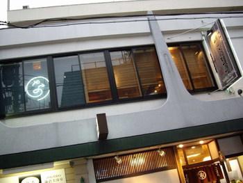 小町通り入ってすぐ、2階にみえる「な」のマーク。こちらが小町通りで人気の季節の鎌倉野菜を美味しくいただくことができるレストラン「なると屋+典座 」です。