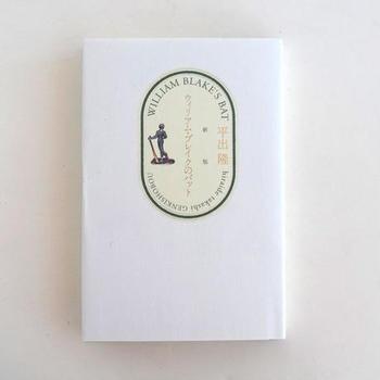 リラックスタイムには小説やエッセイがおすすめ。 詩人の短編エッセイが詰まった「ウィリアム・ブレイクのバット」は読書習慣をはじめたばかりの人もはじめやすいですよ。