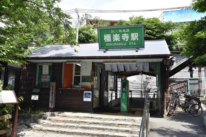 今記事の散策コースの終点「極楽寺駅」。
