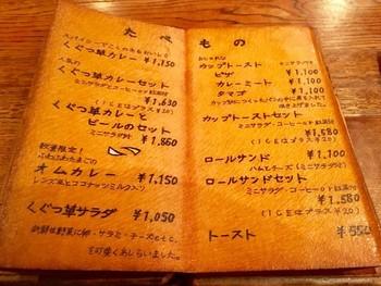 味のある手書きのメニュー。オムライスやカレーなどの食事メニューも豊富です。