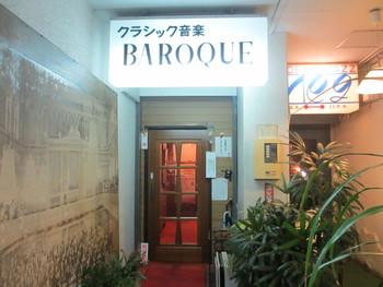 メグの隣にあるのが、40年以上の歴史のあるクラシック喫茶バロック。昭和の時代は若者がクラシック喫茶で音楽に浸るのが流行していました。そのときと変わらずの佇まい。