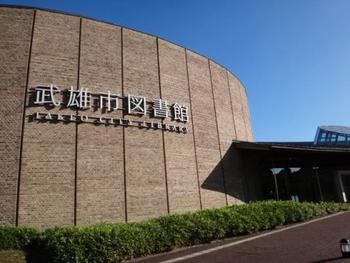 2013年4月に全面改装してリニューアルオープンした「武雄市図書館」。県外からも多くの人が訪れる武雄市を代表する観光スポットです。武雄市図書館はTSUTAYA(CCC)が運営しているため、図書館でありながら書店でもある、ちょっぴり変わった図書館なんです。