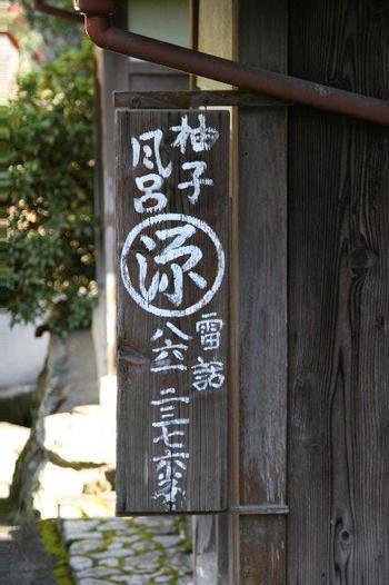 水尾の集落には、柚子風呂と鶏鍋を楽しめる料理店が点在しています。聖武天皇が冬至に行ったのを起源とし、清和天皇も好んだとされる柚子風呂は、10月半ばから4月頃まで入浴できます。  この時期に旅するのなら、里山の風情を味わいながら、柚子風呂と鶏鍋で温まるのもお勧めです。