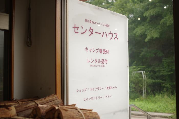 群馬県嬬恋村のバラギ高原という軽井沢からほど近い場所にあり、避暑地で夏でも過ごしやすく感じた 到着すると「無印」な看板が迎えてくれる