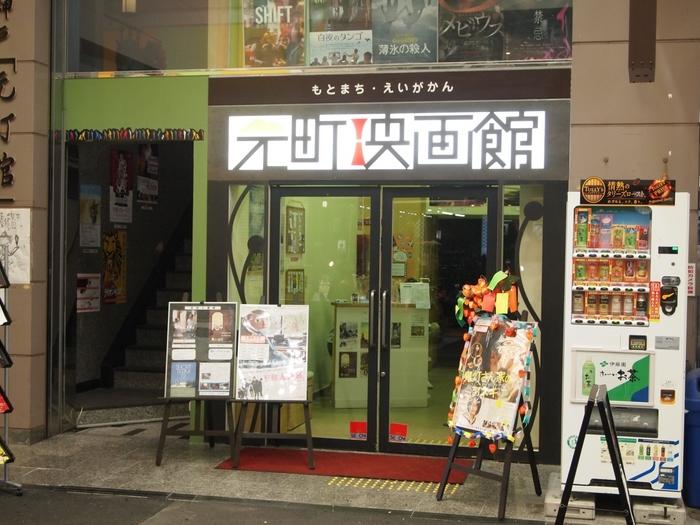 神戸の繁華街、元町商店街にある「元町映画館」。商店街の場の雰囲気と程よく調和しているので、道行く人もふと立ち止まって、チラシを手にとってみたり、映画を普段の生活の中で身近に感じさせるように工夫されています。「元町映画館」は、神戸の映画文化を盛り上げようと、映画愛好団体・神戸映画サークル協議会の面々などがサポートし、2010年に開館したミニシアター。数名の従業員の他、たくさんのボランティアによって運営されているそうです。2013年上映した映画のフライヤーを集めてみると、壮観です!元町映画館では、新旧、洋画、邦画問わず、「今、1番映画館で見たい映画」という視点で上映映画をセレクトしています。