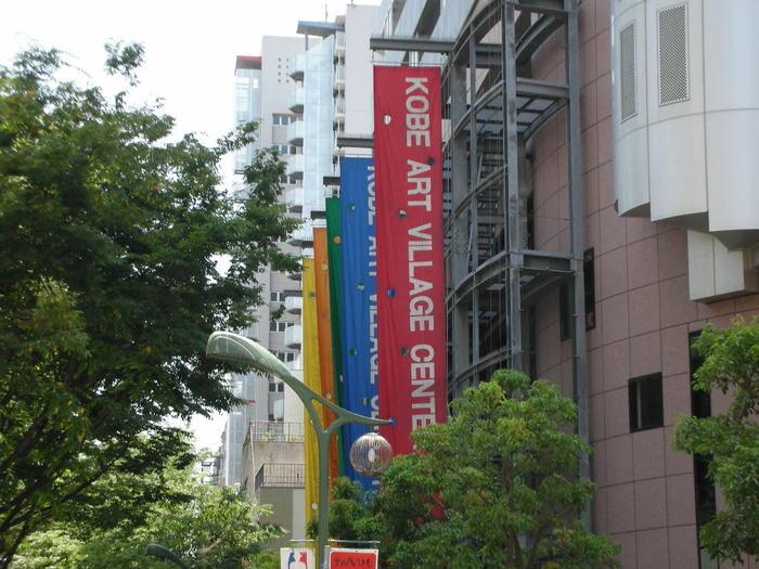 神戸新開地にある神戸アートビレッジセンター。演劇や音楽、ダンスなど多目的に使えるホール、アートの展示を行えるギャラリー、レンタルスペースなど、文化的に多角的な活動を許容してくれる施設です。こちらの地下1階に「KAVC CINEMA」として存在するミニシアター。世界の名作、話題の新作、ドキュメンタリー、アニメーション等々から独自の視点で選んだ作品を年間100本程度上映しています。 KAVCキネマでは「えいがのみかた」と題して、映画製作や映画に関わるテーマで定期的にワークショップを行っています。毎回テーマや趣向を変えて、参加者を楽しませてくれます。他にも世界的なアーティスティックなイベントが行われ、神戸アートビレッジセンターならではな気がします。