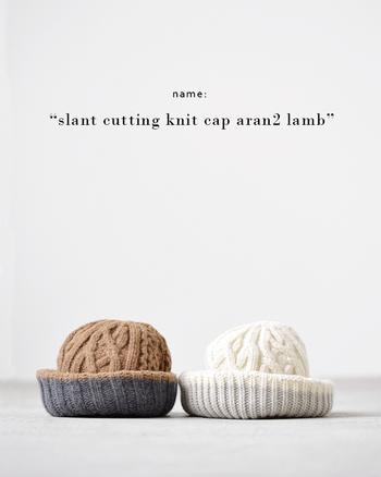 『slant cutting knit cap aran2 lamb』  これからの寒くなる季節に活躍するニットキャップ。ぽこぽこと温かみの感じる、立体的なアラン模様がトップ部分まで続き、魅力的。帽子裏の直接肌に触れる部分には、カシミヤ素材を使用しているからかぶり心地もバツグンです。