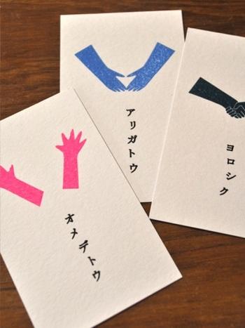 「アリガトウ」「オメデトウ」「ヨロシク」というよく使う3つのメッセージが書かれたメッセージカードです。それぞれの言葉をイメージした手のシルエットがとってもキュート♪