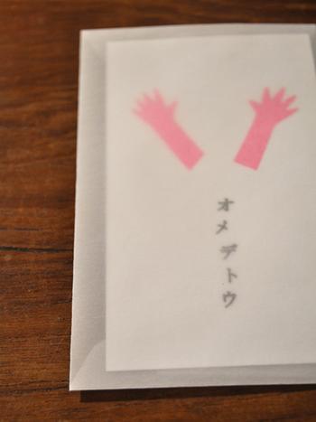 プリントされたインクは、ちょっぴり盛り上がっているレトロな雰囲気。封筒もついているので、そのまま渡すだけでも喜ばれそうですね。