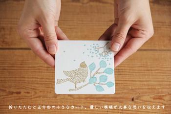 贈り物にそっと添えたくなる、正方形がかわいいメッセージカード。レタープレス(凸版印刷)の印圧で描かれた、キュートな模様がたまりません。