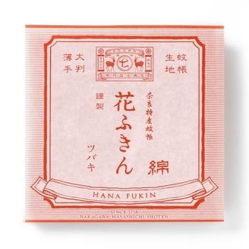 中川政七商店のレトロなパッケージで包んだこちらのバージョンは上記の遊中川の花ふきんより鮮やかなカラーバリエーションが特徴。ツバキ・ヤマブキ・アヤメ・シラユリの4色のラインナップ。