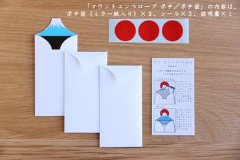 ポチ袋の封の部分が富士山モチーフになっている、アイデア文具。こんなにかわいいポチ袋をもらったら、開いた瞬間に、思わずフッと顔が緩んでしまいそうですよね。