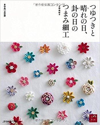 2冊目の著書本『つゆつきと晴れの日、卦(ケ)の日のつまみ細工』(日本ヴォーグ社)