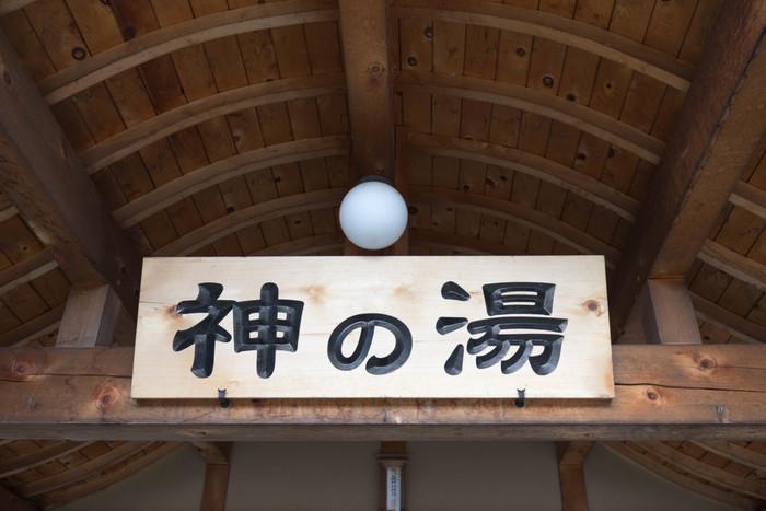 蔵王連峰の東麓には、遠刈田温泉街が広がっています。古くから湯治場として知られる遠刈田温泉に浸かって、ハイキングやトレッキングで疲れた体を癒してみてはいかがでしょうか。