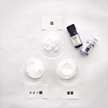 ・重曹 30g ・クエン酸 15g ・塩(片栗粉でも) 15g ・エッセンシャルオイル 4滴 ・食用色素(お好みで) 「重曹」と「クエン酸」の分量の割合は2:1にし、「食用」のものを使用しましょう。 「塩」や「片栗粉」を入れる場合は、「クエン酸」と同量に。