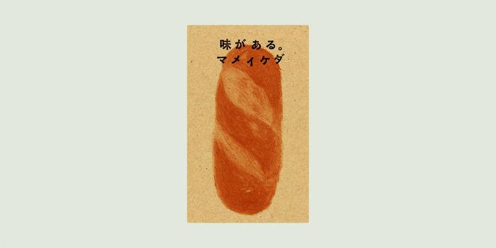こちらは11月刊行予定の予約商品です。 イラストレーターのマメイケダさんが、数年前からノートブックに描きためた食べたものの絵本。食べる喜びを思い出させてくれる一冊です。