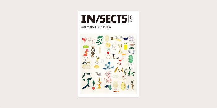 大阪発のローカルカルチャーマガジン『IN/SECTS』(インセクツ)第7号。「おいしい」とは何かと考えを巡らせる一冊。