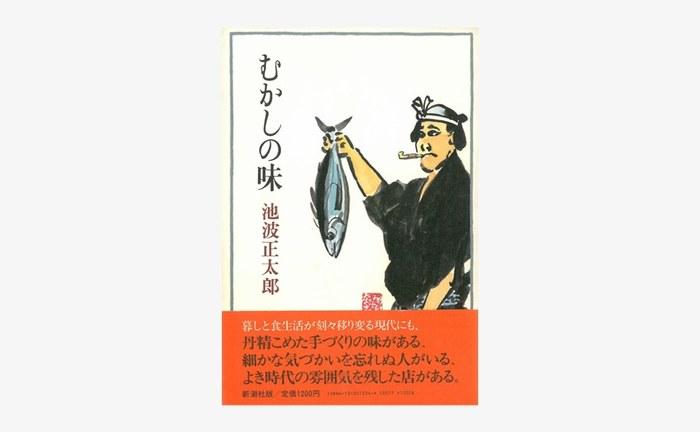 食通で知られる小説家・池波正太郎のエッセイ集。池波氏の料理に関する本は数多くありますが、こちらは、懐かしい味が残る店を全国に訪ね、初めて食べた時のお店の印象などの思い出を語っています。