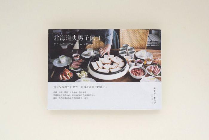 台湾に住む男女3人組『男子休日委員會』が、訪れた北海道を紹介する本。テキストは中国語ですが、お店のデータは日本語・アルファベット表記もあります。