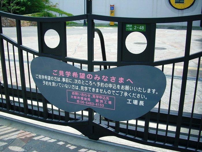 舞洲工場は事前予約を電話で行い、工場内部の見学も可能となっています(無料)。 また、「オープンデー」という予約不要で自由に見学できる日も定期的に設けられています。