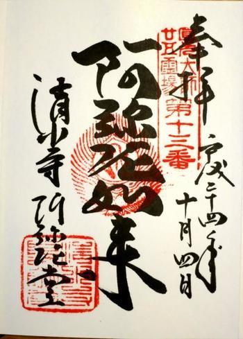 法然上人二十五霊場第十三番札所となっている阿弥陀堂。阿弥陀如来と書かれています。阿弥陀堂の受付にていただくことができます。