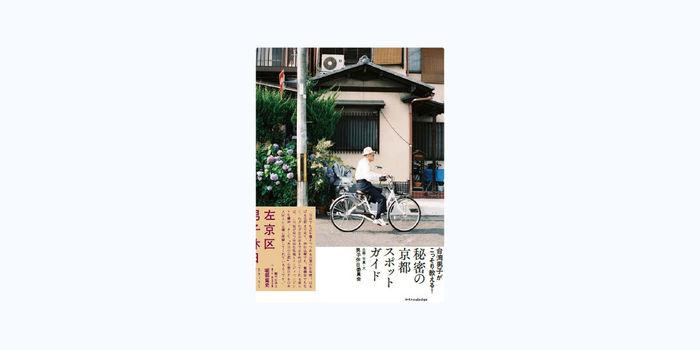 素朴で生活感あふれる「本当の京都」の面白さを、台湾の男女三人組「男子休日委員会」が教えてくれます。2013年に刊行され台湾に「左京区ブーム」を巻き起こし、とうとう2017年の出された日本語版です。「誠光社」の章も追加されています。